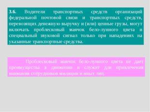 3.6. Водители транспортных средств организаций федеральной почтовой связи и т