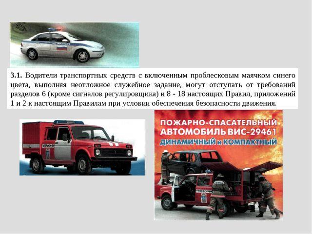 3.1. Водители транспортных средств с включенным проблесковым маячком синего ц...