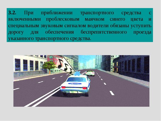 3.2. При приближении транспортного средства с включенными проблесковым маячко...