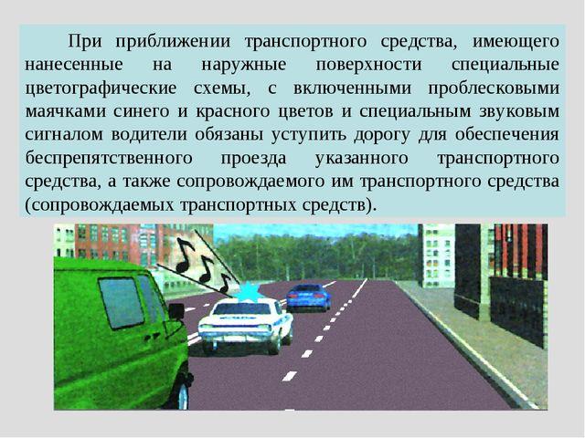 При приближении транспортного средства, имеющего нанесенные на наружные пове...