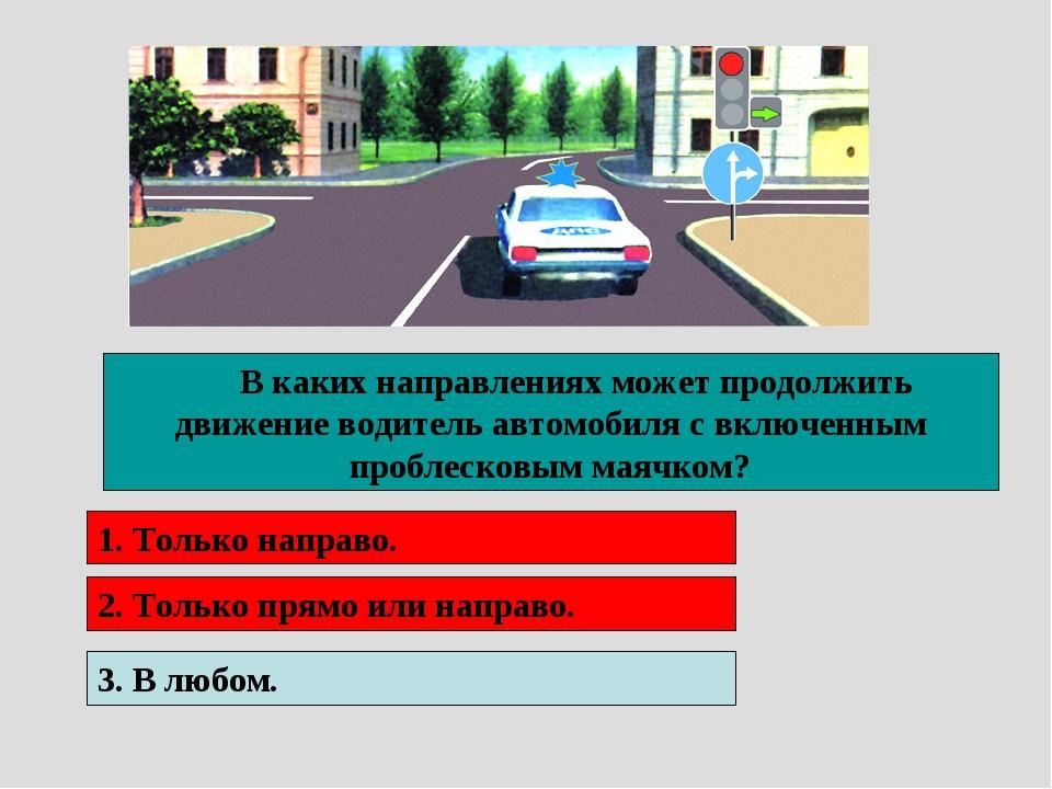 В каких направлениях может продолжить движение водитель автомобиля с включен...