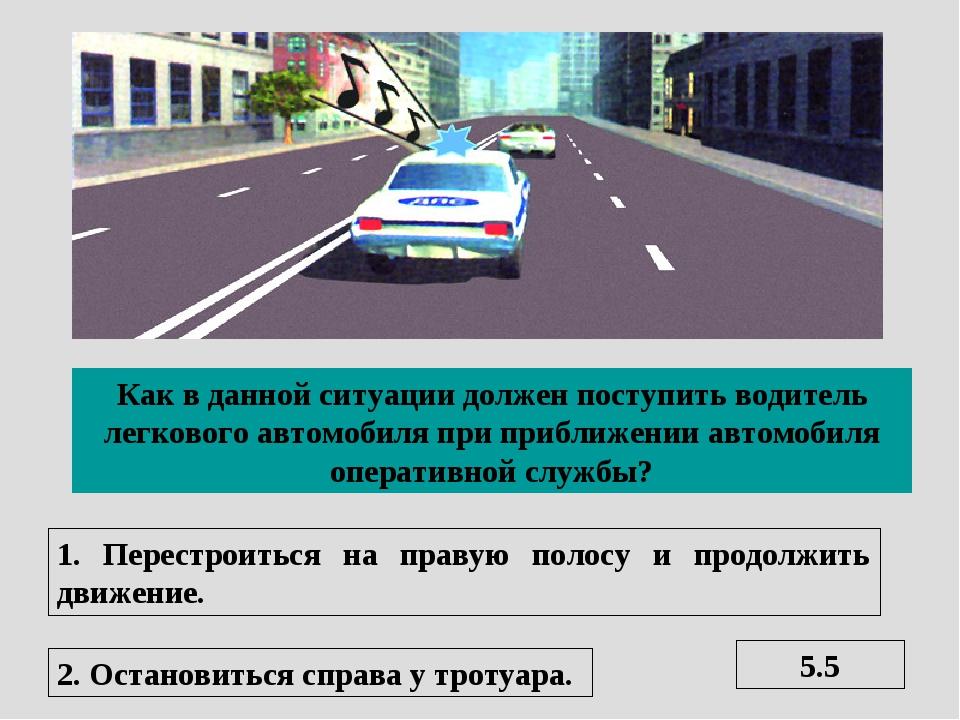 Как в данной ситуации должен поступить водитель легкового автомобиля при приб...