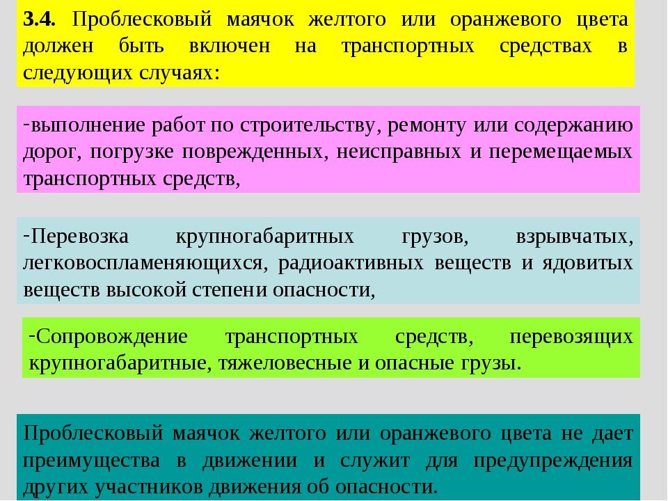 3.4. Проблесковый маячок желтого или оранжевого цвета должен быть включен на...