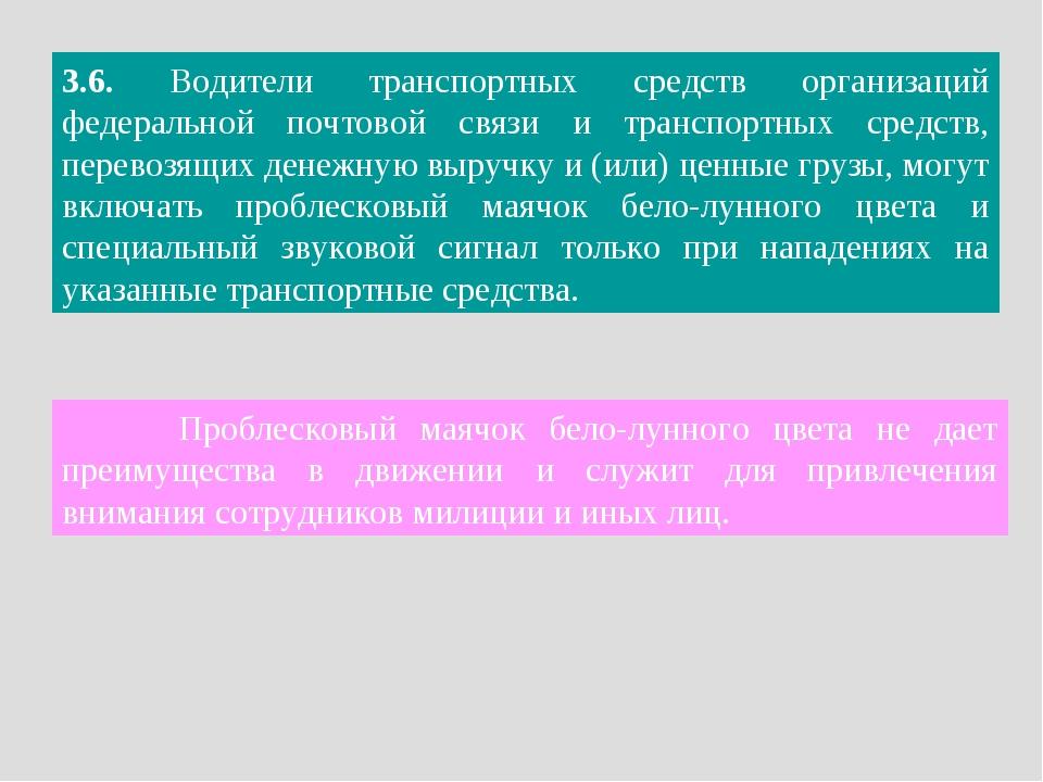 3.6. Водители транспортных средств организаций федеральной почтовой связи и т...