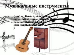 Музыкальные инструменты Этот струнный инструмент Зазвенит в любой момент - И