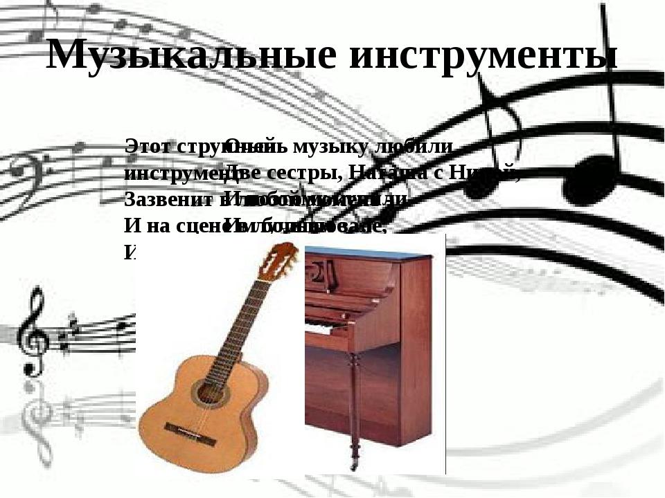 Музыкальные инструменты Этот струнный инструмент Зазвенит в любой момент - И...