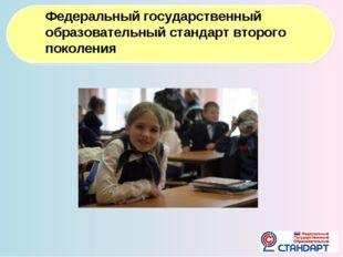 Федеральный государственный образовательный стандарт второго поколения