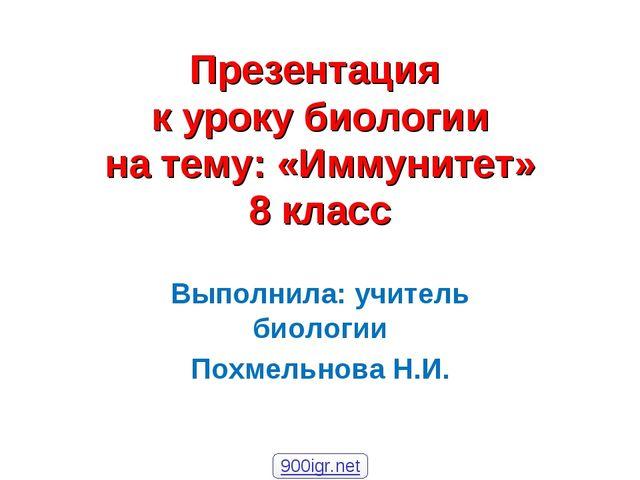 Презентация к уроку биологии на тему: «Иммунитет» 8 класс Выполнила: учитель...