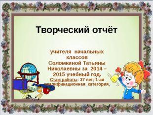 Творческий отчёт учителя начальных классов Соломкиной Татьяны Николаевны за 2