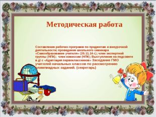 Методическая работа Составление рабочих программ по предметам и внеурочной де