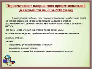 Перспективные направления профессиональной деятельности на 2014-2018 уч.год В