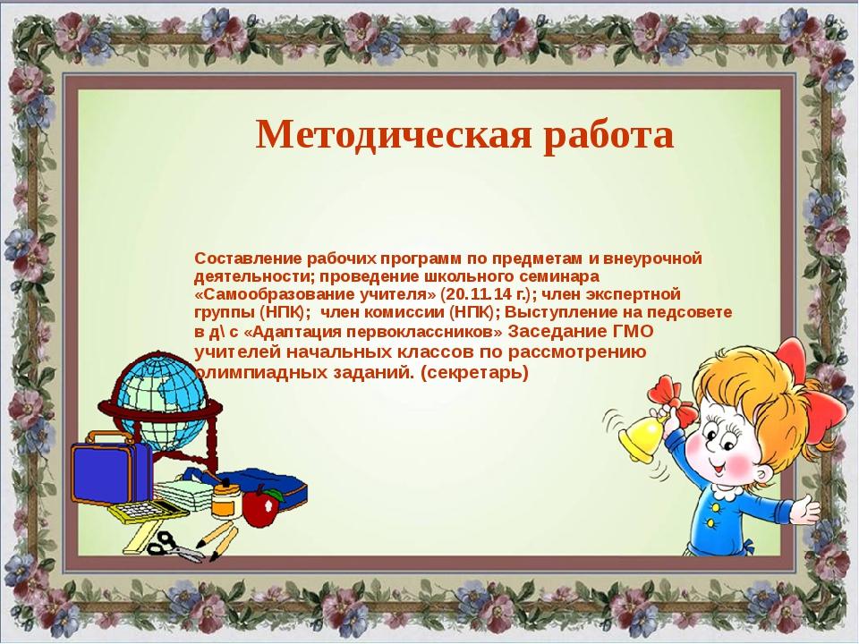 Методическая работа Составление рабочих программ по предметам и внеурочной де...