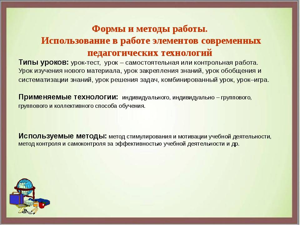 Формы и методы работы. Использование в работе элементов современных педагогич...