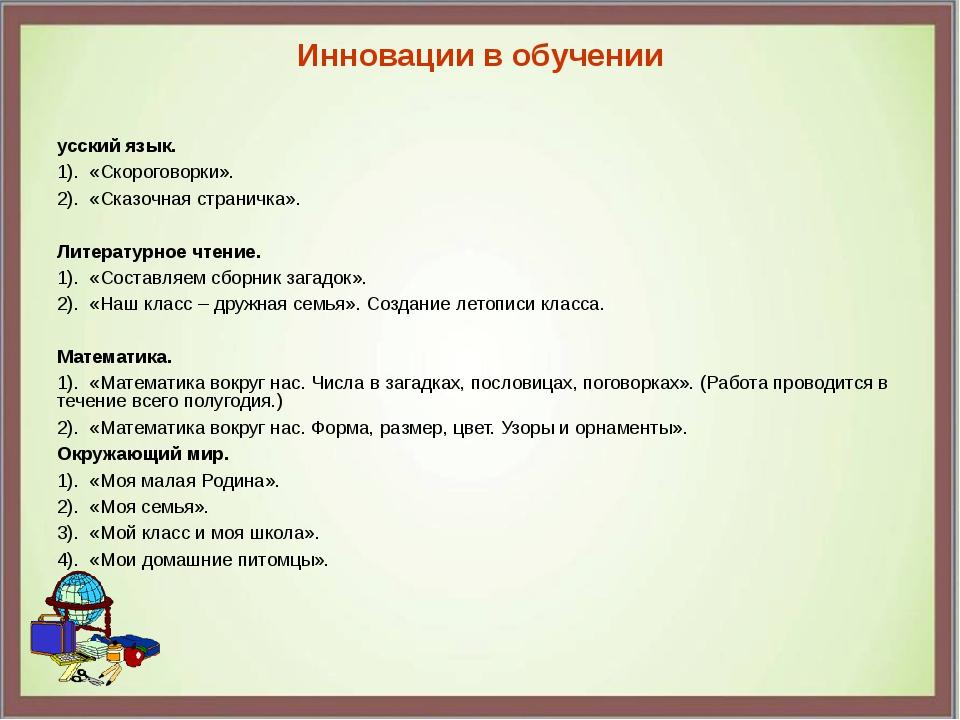 Инновации в обучении усский язык. 1). «Скороговорки». 2). «Сказочная страни...