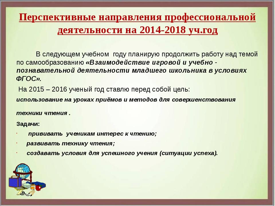Перспективные направления профессиональной деятельности на 2014-2018 уч.год В...