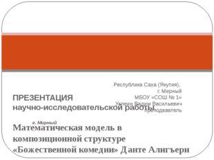 Республика Саха (Якутия), г. Мирный МБОУ «СОШ № 1» Уклеин Вадим Васильевич пр