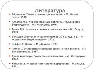 Литература Абрамов А. Тайны древних цивилизаций. – М.: Белый город, 1998. Ал