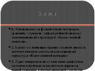 Задачи 1. Основываясь на фактическом материале, сравнить тетраксис пифагорейс