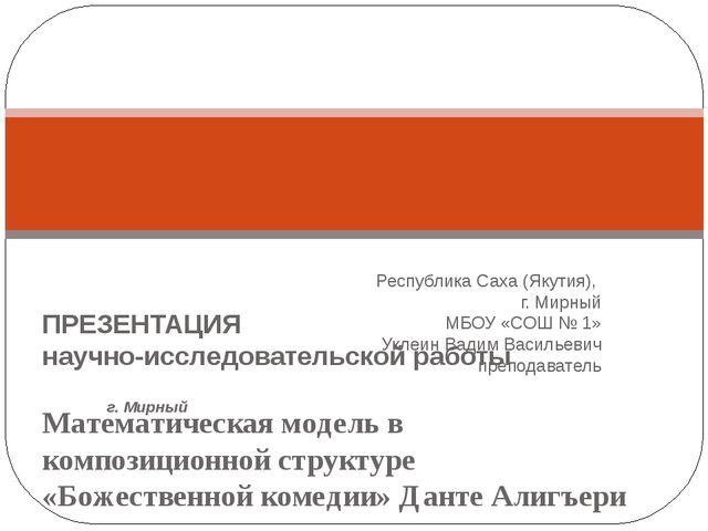 Республика Саха (Якутия), г. Мирный МБОУ «СОШ № 1» Уклеин Вадим Васильевич пр...