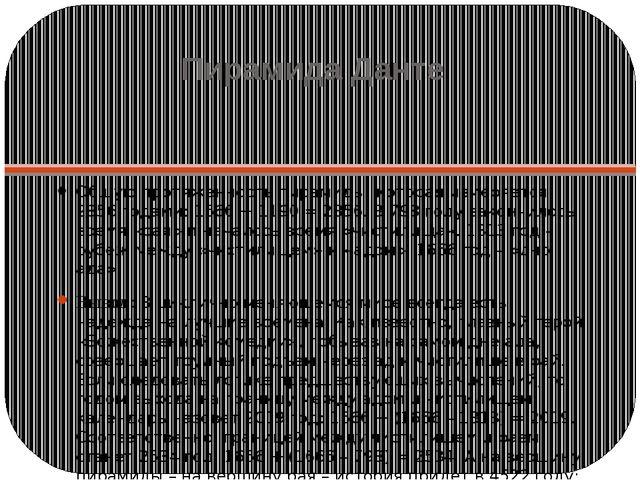 Пирамида Данте Общую протяженность пирамиды, которая измеряется 2856 годами:...