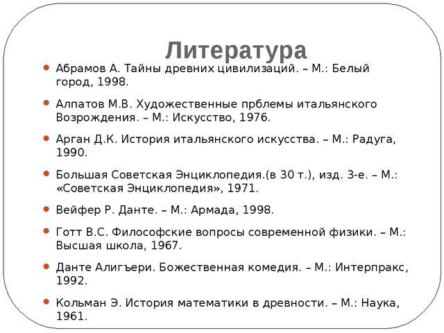 Литература Абрамов А. Тайны древних цивилизаций. – М.: Белый город, 1998. Ал...