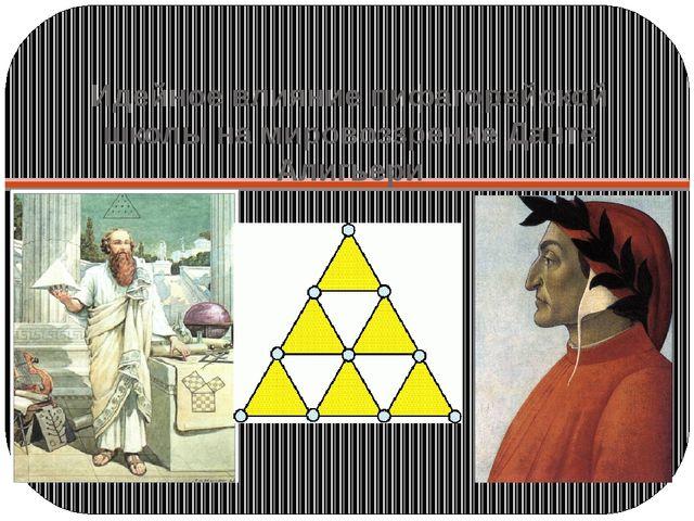 Идейное влияние пифагорейской школы на мировоззрение Данте Алигьери