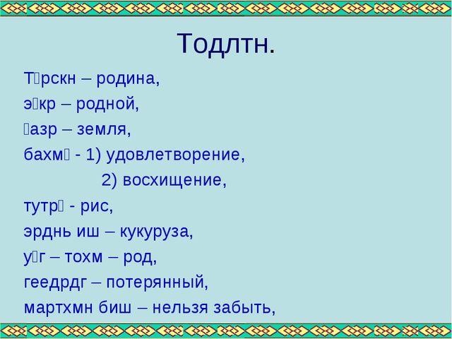 Тодлтн. Трскн – родина, экр – родной, азр – земля, бахм - 1) удовлетворен...