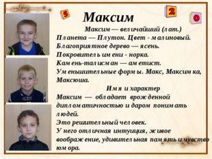 Максим Максим— величайший (лат.) Планета — Плутон. Цвет - малиновый. Благопр
