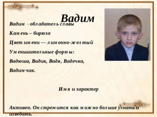 Вадим Вадим - обладатель славы Камень – бирюза Цвет имени — лимонно-желтый Ум