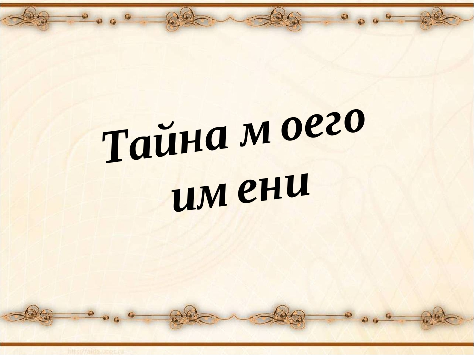 Тайна моего имени