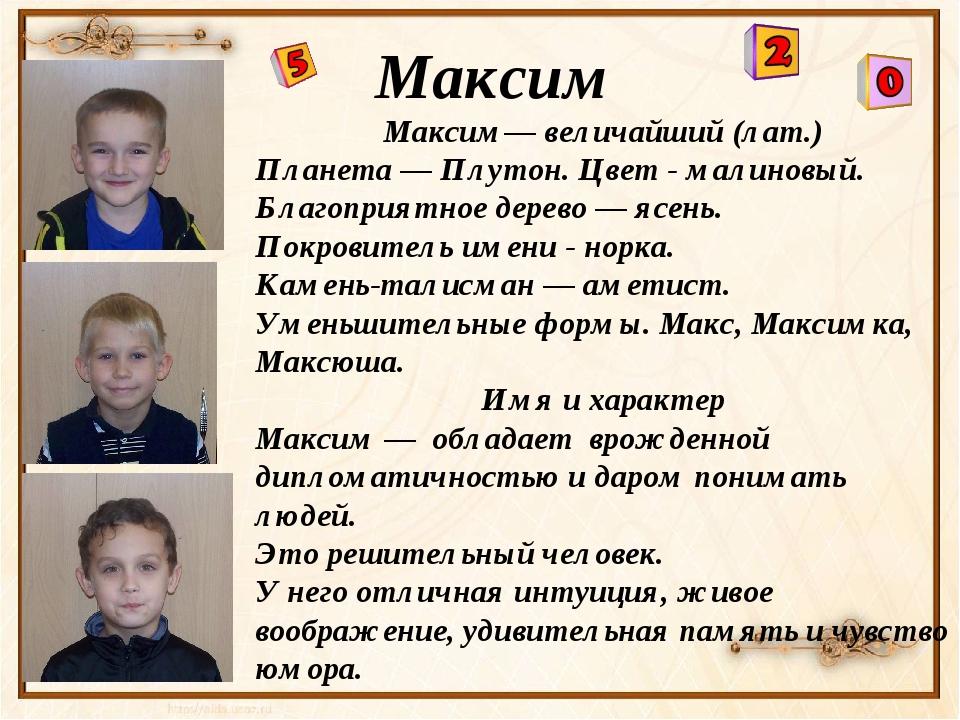 Максим Максим— величайший (лат.) Планета — Плутон. Цвет - малиновый. Благопр...