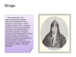 Русь и Византия Борьба за контроль над Северным Причерноморьем и южным участк