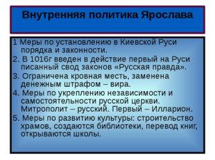 3) 1041г – заключение союзного договора с польским королем. 4) 1043г – послед