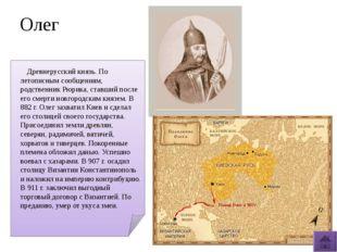 Ольга Великая княгиня киевская, жена Игоря. После убийства мужа древлянами в
