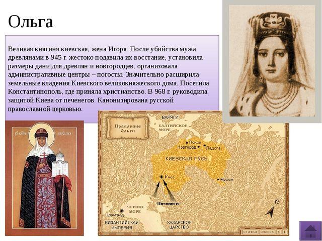 Крещение Руси Интенсивные военные и торгово-экономические отношения Византии...