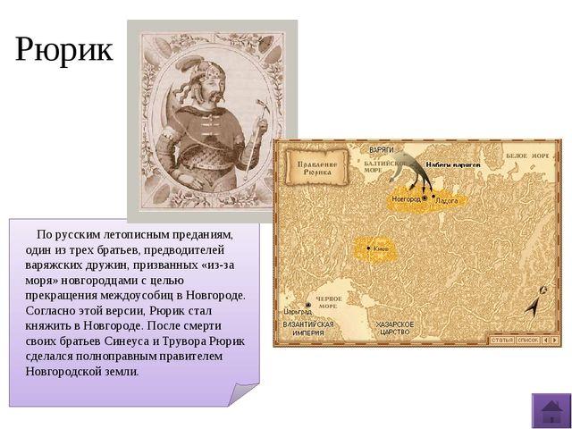Укрепление Древнерусского государства Игорь (912-945) Ольга (945-969) Укрепле...