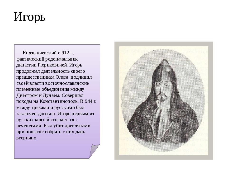 Русь и Византия Борьба за контроль над Северным Причерноморьем и южным участк...