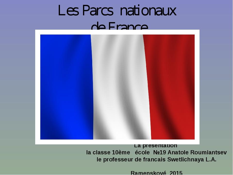 Les Parcs nationaux de France La présentation la classe 10ème école №19 Anato...