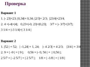 Проверка Вариант 1 1. |- 23|=23; |0,34|= 0,34; |2/3|= 2/3; |23/4|=23/4. 2. 4