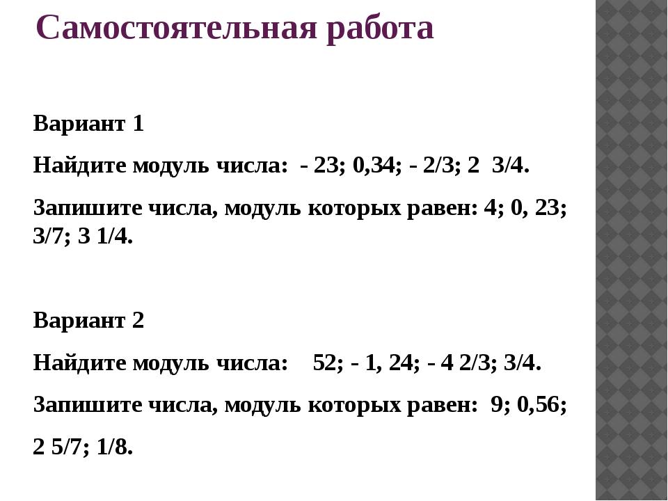 Самостоятельная работа Вариант 1 Найдите модуль числа: - 23; 0,34; - 2/3; 2 3...