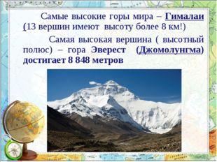 Самые высокие горы мира – Гималаи (13 вершин имеют высоту более 8 км!) Самая