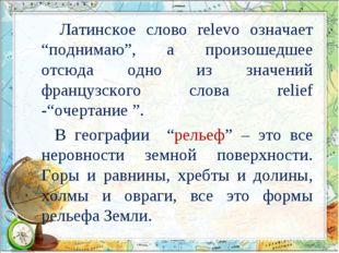 """Латинское слово relevo означает """"поднимаю"""", а произошедшее отсюда одно из зн"""