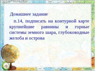 Домашнее задание п.14, подписать на контурной карте крупнейшие равнины и гор