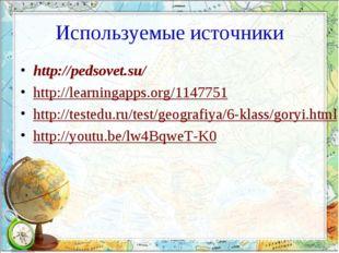 Используемые источники http://pedsovet.su/ http://learningapps.org/1147751 ht