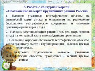 2. Работа с контурной картой. «Обозначение на карте крупнейших равнин России»