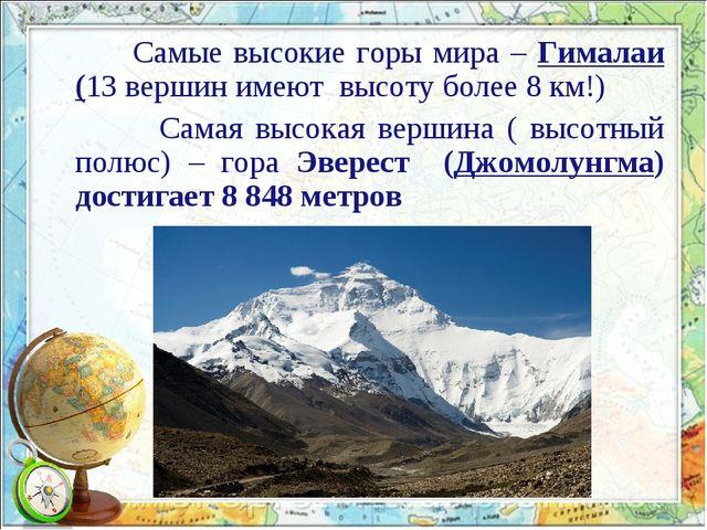 Самые высокие горы мира – Гималаи (13 вершин имеют высоту более 8 км!) Самая...