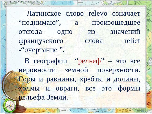 """Латинское слово relevo означает """"поднимаю"""", а произошедшее отсюда одно из зн..."""