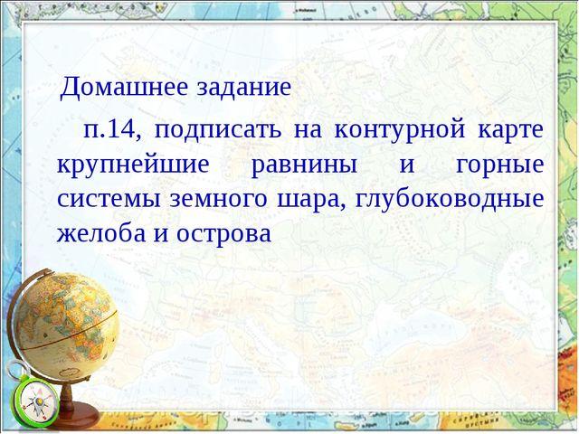 Домашнее задание п.14, подписать на контурной карте крупнейшие равнины и гор...