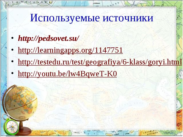 Используемые источники http://pedsovet.su/ http://learningapps.org/1147751 ht...
