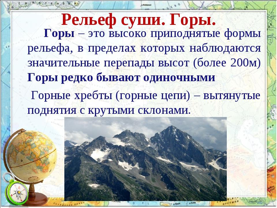 Рельеф суши. Горы. Горы – это высоко приподнятые формы рельефа, в пределах ко...